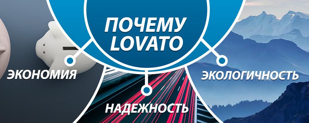 Почему Lovato